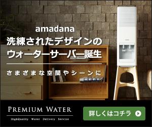 PREMIUM WATER(プレミアムウォーター)『amadana ウォーターサーバー』