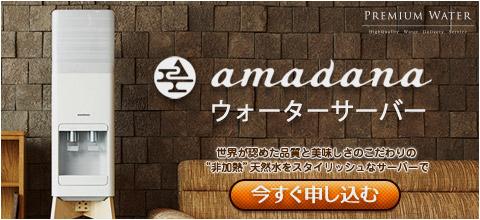 【プレミアムウォーター】amadanaウォーターサーバー
