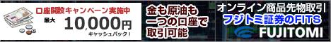 【フジトミ】 口座開設・入金確認完了アフィリエイトプログラム