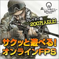 基本プレイ無料のNO1FPSオンラインゲーム『Alliance of Valiant Arms(AVA)』