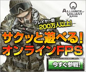 Alliance of Valiant Arms - メイン
