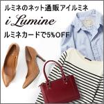 【リピートOK】i LUMINE(アイルミネ)