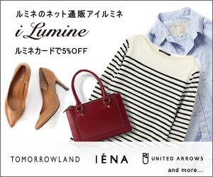 i LUMINE(アイルミネ)