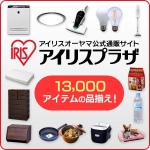 【毎日13:00~マスクの数量限定販売中!】アイリスオーヤマの公式ショッピングサイト「アイリスプラザ」