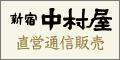 新宿中村屋「るく~るるくる」