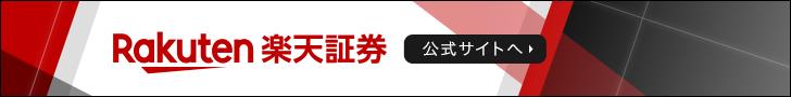 104投資.comオススメ!楽天証券