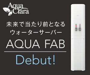 Aqua Clara(アクアクララ)『AQUA FAB(アクアファブ)』