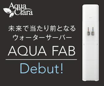 【宅配水シェアNo.1のアクアクララ】新規ウォーターサーバー申込促進