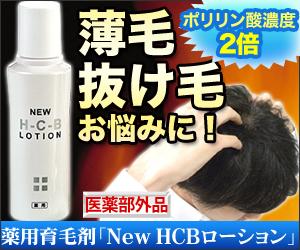 薬用育毛剤「New HCBローション」 3(2+1本)本セット+お試し30ml