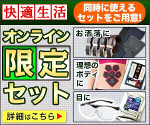 快適生活で人気の商品におすすめの商品を追加したオンライン限定セット!