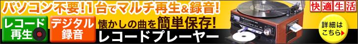 TV・ラジオ通販の『快適生活オンライン』あったかグッズ!
