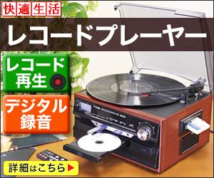 1台でマルチ再生&録音可能!人気のレコードプレーヤー商品一覧