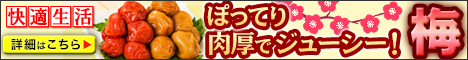 快適生活カニ特集2017