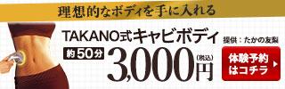 たかの友梨-キャンペーン