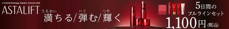 【富士フイルム】ASTALIFT(アスタリフト)トライアルセット