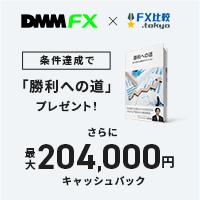 「DMM FX」のバナー