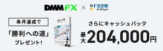 DMMFXのバナー