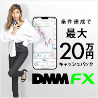 DMMFXの200×200バナー