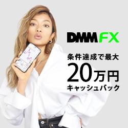 世界的に利用されている人気のDMM FX特集!