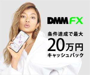 DMMFX バナー