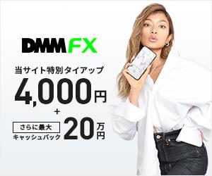 DMM.com証券[DMM FX]