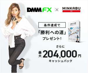 DMM FXバナー