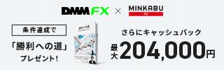 DMM FXのロゴ