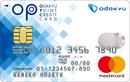 小田急OPクレジットカード