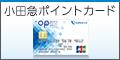 小田急ポイントカード【OPクレジット】