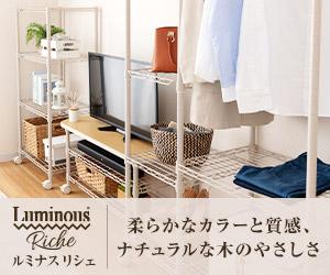 スチールラックシェアNo1公式直販【ルミナスクラブショップ】