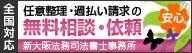 新大阪法務司法書士事務所(債務整理)