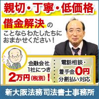 『新大阪法務司法書士事務所』
