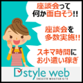 D STYLE WEBに登録して稼ぐ