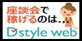 【無料会員登録】D STYLE WEB