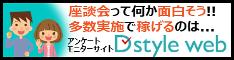 """""""D STYLE WEBにモニター登録して稼ぐ"""