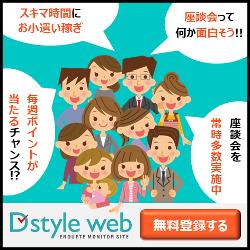 【D style web】無料会員登録