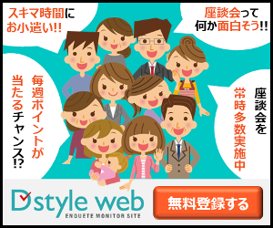 D style web 会員登録プロモーション
