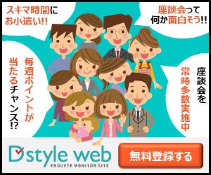 D STYLE WEB【無料会員登録】