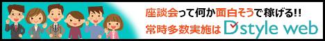 株式会社マーシュ  D STYLE WEB アンケートモニター