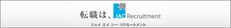 JAC Recruitment [ジェイ エイ シー リクルートメント]