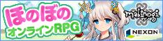 マビノギ(無料MMORPGゲーム)