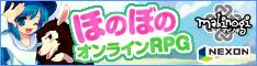 「マビノギ」ID登録 【ネクソン】