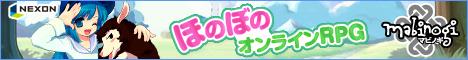 マビノギ公式サイト