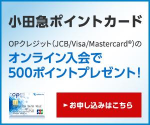 【小田急ポイントカード】クレジットカード発行モニター