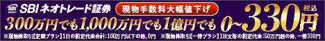 SBIネオトレード証券(旧ライブスター証券)