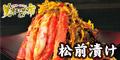 函館名産 黄金松前漬け豪華セット:とれたて!美味いもの市