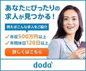 DODA[転]