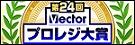 パソコンソフトのダウンロード販売サイト [ベクターPCショップ]