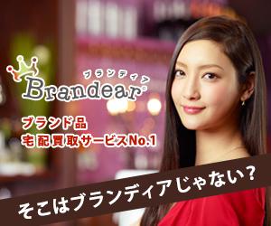 ブランド売るなら【Brandear(ブランディア)】利用モニター