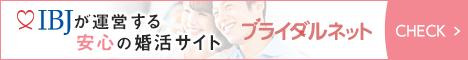 結婚情報サイトのブライダルネット【キャンペーン中】